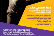 Opportunities: Call for Choreographers (Egypt, USA, UK, and Netherlands)