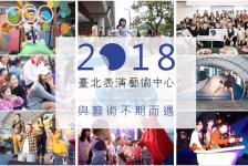 Opportunities: ADAM Artist Lab 2018 – OPEN CALL (Taipei, Taiwan) Deadline – 03/10/2018