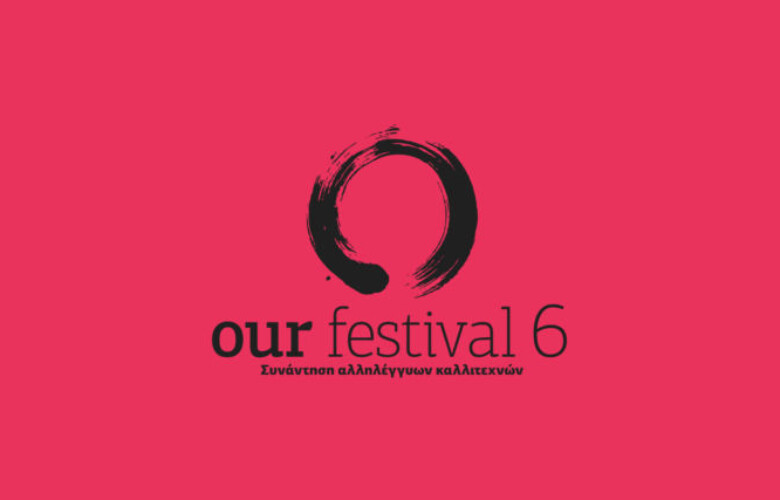 Opportunities: Festival (Rematia Theatre, Athens, Greece) Deadline – 03.04.2020