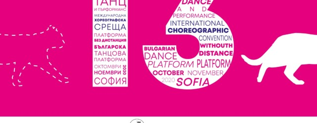 Opportunities: Choreographic Convention V: Movement Research, Sofia (Goethe Institut-Bulgaria / Online) Deadline – None